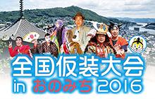 全国仮装大会inおのみち2016
