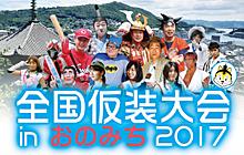 全国仮装大会inおのみち2017