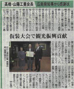 広島県知事表彰拝受 産業新聞